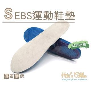【糊塗鞋匠】C171 SEBS運動鞋墊(3雙) 推薦  糊塗鞋匠