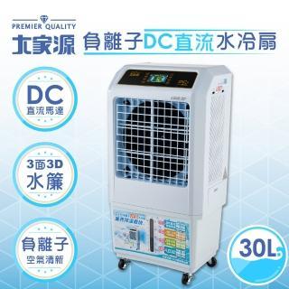 【大家源】30L負離子DC直流水冷扇(TCY-893001) 推薦  大家源