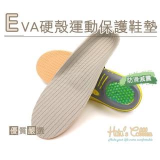 【糊塗鞋匠】C173 EVA硬殼運動保護鞋墊(2雙)強力推薦  糊塗鞋匠
