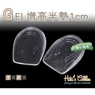 【糊塗鞋匠】B27 GEL增高半墊1cm(4雙)  糊塗鞋匠