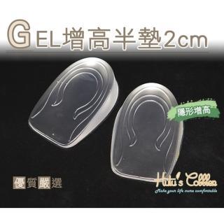 【糊塗鞋匠】B28 GEL增高半墊2cm(4雙)  糊塗鞋匠
