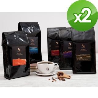 【湛盧咖啡】行家系列風味大磅數5選2(908g/包 精品咖啡 莊園咖啡 絕對100%新鮮現烘)  湛盧咖啡