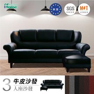 【IHouse】長野 經典傳奇牛皮沙發(3人坐+腳椅)  IHouse