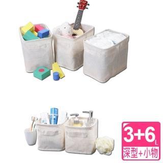 【真心良品】森活棉麻 深型+小型 收納盒(9入)  真心良品