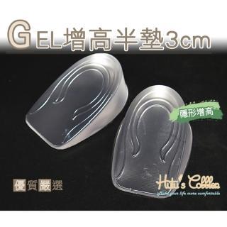 【糊塗鞋匠】B29 GEL增高半墊3cm(3雙)  糊塗鞋匠