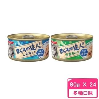 【NISSIN 日清】新達人果凍貓罐 80g(24罐組)好評推薦  NISSIN 日清