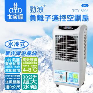 【大家源】福利品 「超值2入組」30L勁涼負離子遙控空調扇/水冷扇-灰色-(TCY-8906) 推薦  大家源