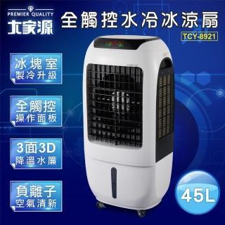【大家源】45L全觸控負離子水冷扇「冰塊室設計」(TCY-8921)  大家源