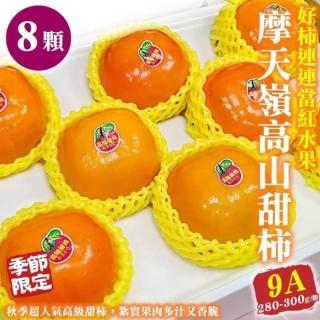 【WANG 蔬果】摩天嶺高山7A甜柿(8顆/每顆約160g±10%)好評推薦  WANG 蔬果