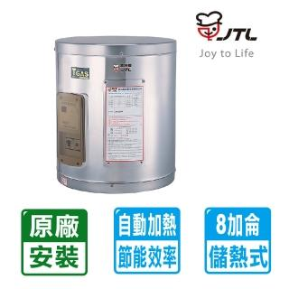 【喜特麗】標準型8加侖儲熱式電熱水器(JT-EH108D)  喜特麗