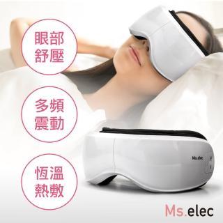 【Ms.elec 米嬉樂】智能眼部舒壓按摩儀 EM-001(眼部按摩/熱敷眼罩/氣壓式/內建音樂)  Ms.elec 米嬉樂