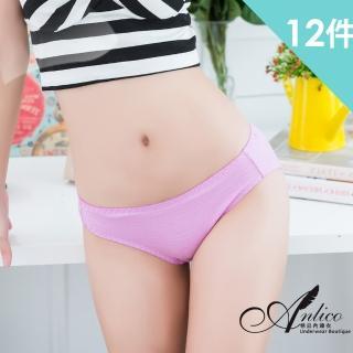 【ANLICO】馬卡龍系列 優雅簡約素色內褲6+6件組強力推薦  ANLICO