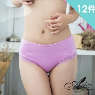 【ANLICO】馬卡龍系列 無痕簡約素色內褲6+6件組推薦折扣  ANLICO