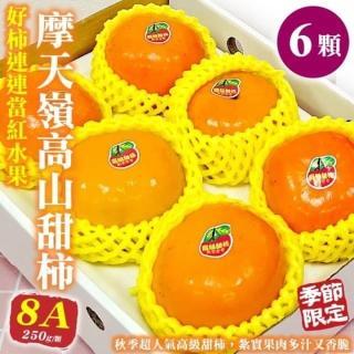 【WANG 蔬果】摩天嶺高山8A甜柿(5斤/每顆約240g±10%)  WANG 蔬果