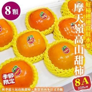 【WANG 蔬果】摩天嶺高山8A甜柿(10斤/每顆約240g±10%)  WANG 蔬果