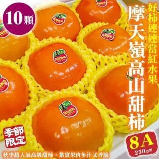 【WANG 蔬果】摩天嶺高山8A甜柿(12顆/每顆約240g±10%)強力推薦  WANG 蔬果