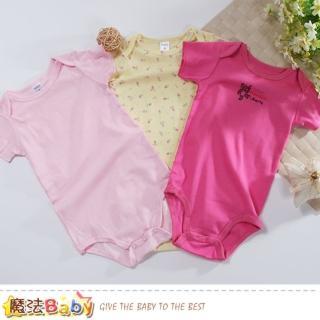 【魔法Baby】包屁衣 三件一組 女生款嬰兒短袖純棉包屁衣(k50923)真心推薦  魔法Baby