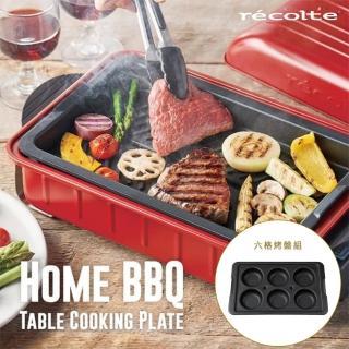 【recolte 麗克特 超值獨享組】Home BBQ電燒烤盤(貴族紅)+專用多用途六格烤盤  recolte 麗克特