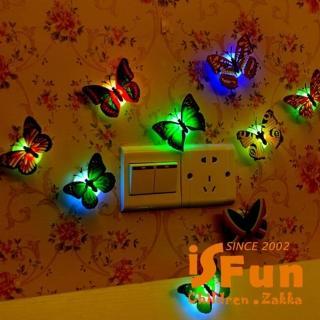 【iSFun】炫光蝴蝶*立體造型璧貼夜燈/3入好評推薦  iSFun