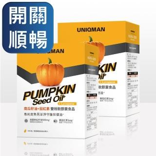 【UNIQMAN】南瓜籽油+茄紅素 雙效軟膠囊食品-60顆/盒(2盒組) 推薦  UNIQMAN