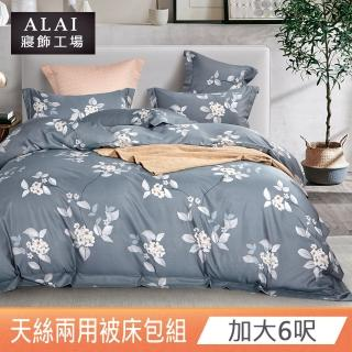 【ALAI寢飾工場】3M吸濕排汗天絲兩用被床包組(加大 台灣製造)推薦折扣  ALAI寢飾工場