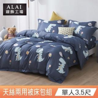 【ALAI寢飾工場】3M吸濕排汗天絲兩用被床包組(單人 台灣製造)  ALAI寢飾工場