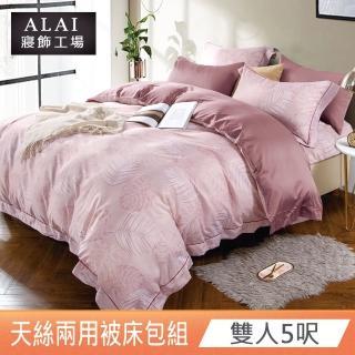 【ALAI寢飾工場】3M吸濕排汗天絲兩用被床包組(雙人 台灣製造)  ALAI寢飾工場