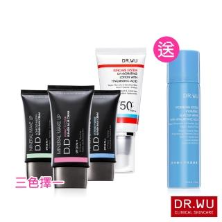 【DR.WU】礦質無瑕底妝系列DD霜+防曬組  DR.WU 達爾膚