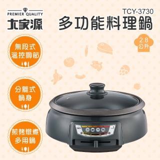 【大家源】福利品 2.8L多功能料理鍋(TCY-3730) 推薦  大家源