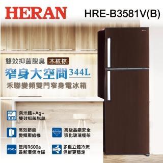 【HERAN 禾聯】禾聯344公升變頻雙門窄身電冰箱(HRE-B3581V-B)  HERAN 禾聯
