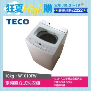 【TECO 東元】10公斤 FUZZY人工智慧定頻單槽洗衣機(W1010FW)強力推薦  TECO 東元