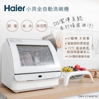 【Haier 海爾】小海貝全自動洗碗機(白色)  Haier 海爾
