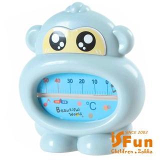 【iSFun】萌眼猴子*嬰兒沐浴輔助水溫度計  iSFun
