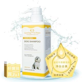 【好寶貝】GBPH 寵物洗毛精-淨白去黃 法式牛奶糖 500mL(★買2送1★白毛犬專用★淨白酵素)強力推薦  好寶貝