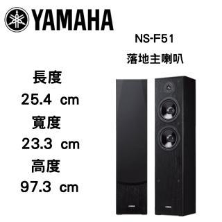【YAMAHA 山葉】落地型劇院主喇叭(NS-F51)  YAMAHA 山葉