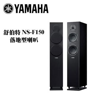 【YAMAHA 山葉】落地式主喇叭(NS-F150)好評推薦  YAMAHA 山葉