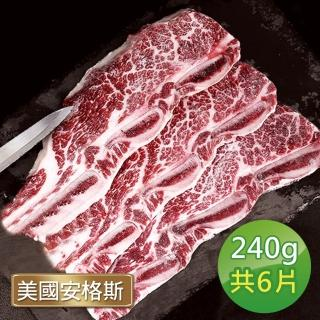 【超磅】美國安格斯帶骨牛小排3包6片組(240g/共2片/包)強力推薦  超磅