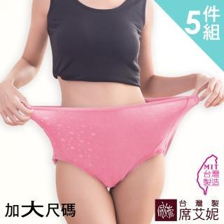 【SHIANEY 席艾妮】女性 MIT舒適 中大尺碼內褲 孕媽咪也適穿 2XL/3XL/4XL 台灣製造No.1106(五件組)真心推薦  SHIANEY 席艾妮