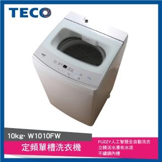 【TECO 東元】10公斤 FUZZY人工智慧定頻單槽洗衣機(W1010FW) 推薦  TECO 東元