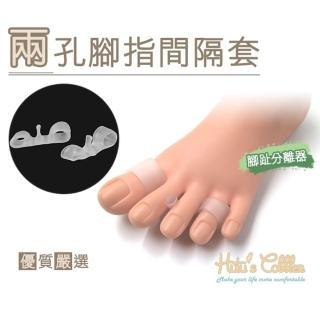 【糊塗鞋匠】J47 兩孔腳指間隔套(5雙)  糊塗鞋匠