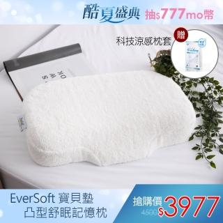 【EverSoft 寶貝墊】凸型 舒眠記憶枕  EverSoft 寶貝墊