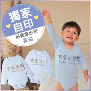【Baby童衣】藍色長袖純棉包屁衣 把愛穿出來 66325(共5色)  Baby童衣