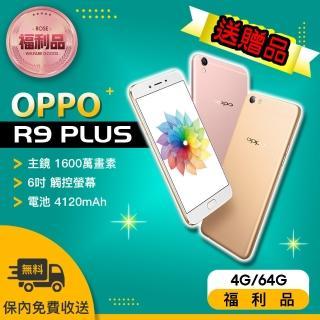 【OPPO】福利品 OPPO R9 Plus 八核心智慧型手機(4G/64G)  OPPO