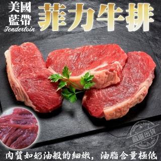 【買5送5-海肉管家】美國頂級安格斯菲力牛排(共10片/每片150g±5%)  買5送5-海肉管家
