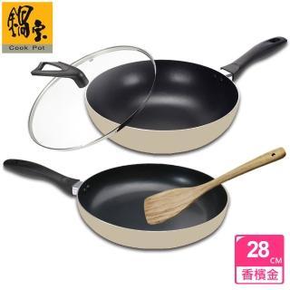 【鍋寶】金鑽不沾雙鍋四件組-28CM-型(三色任選)  鍋寶