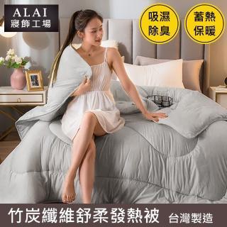 【ALAI寢飾工場】台灣製 竹炭纖維舒柔發熱被(標準雙人6*7尺)  ALAI寢飾工場