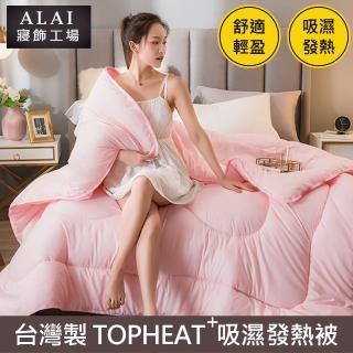 【ALAI寢飾工場】台灣製 TOPHEAT吸濕發熱被(標準雙人6*7尺)推薦折扣  ALAI寢飾工場