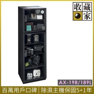 【收藏家】全功能電子防潮箱(AX-198)  收藏家