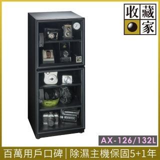 【收藏家】可升級專業型電子防潮箱(AX-126)推薦折扣  收藏家