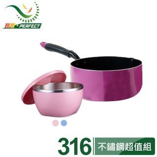【PERFECT 理想】理想品味日式奶鍋帶磁+極緻316隔熱碗-15cm(奶鍋+隔熱碗組)好評推薦  PERFECT 理想